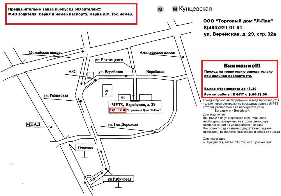 Схема проезда - ЛентаПак - Москва.